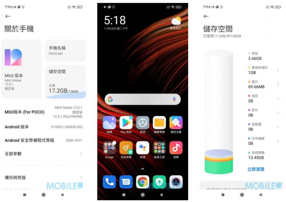 ▲ 預載 Android 10,啟動後系統約佔用 17.2GB 空間