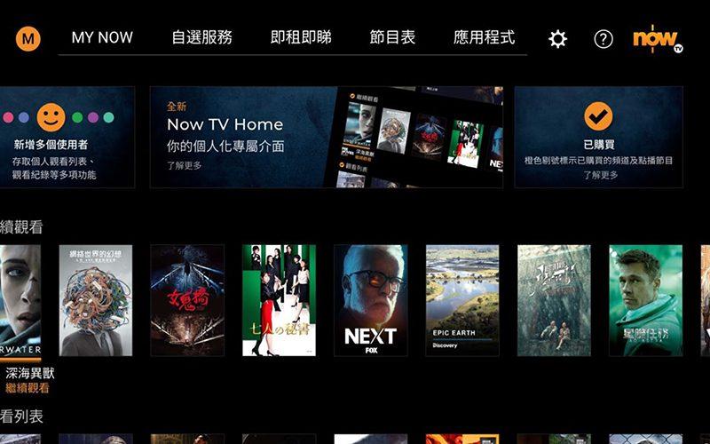 個人化專屬介面,有 Home 鍵 Now TV 操作更方便