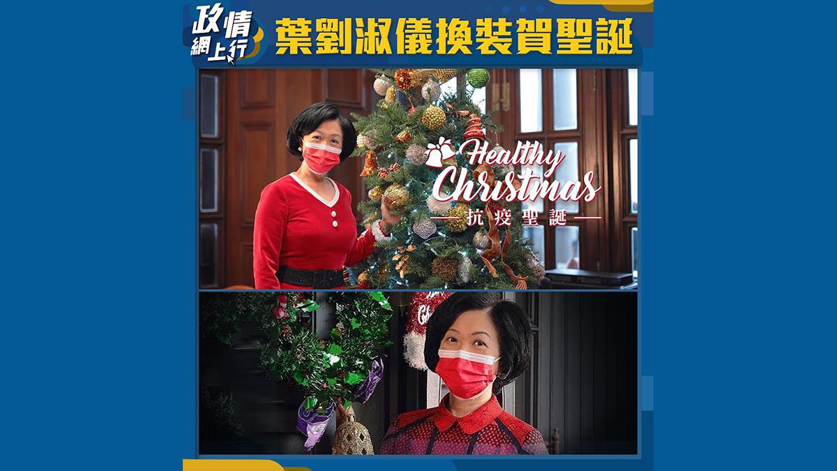 【政情網上行】葉劉淑儀換裝賀聖誕