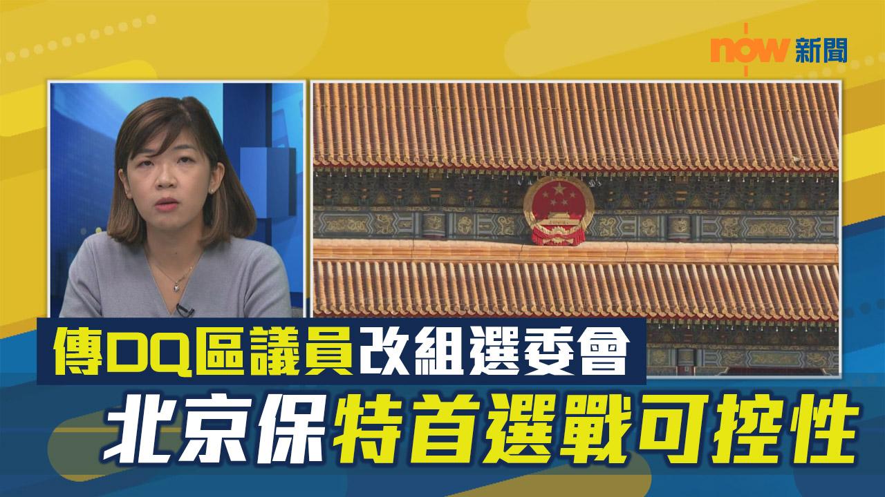 【政情】傳DQ區議員改組選委會 北京保特首選戰可控性