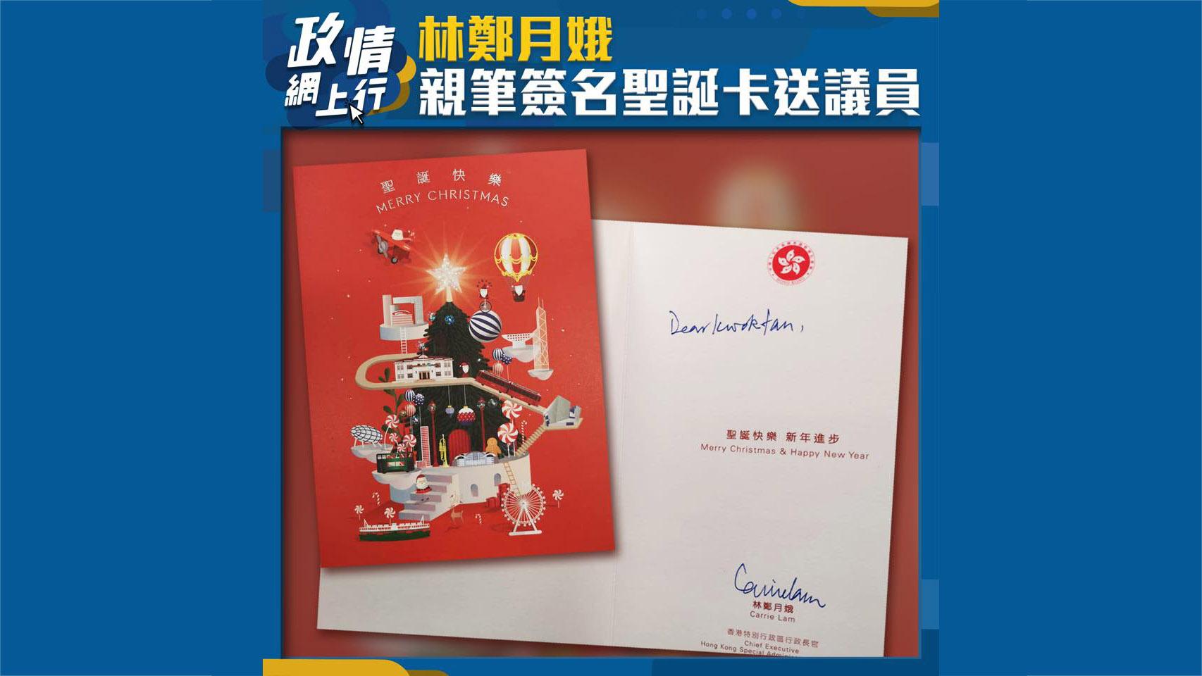 【政情網上行】林鄭月娥親筆簽名聖誕卡送議員
