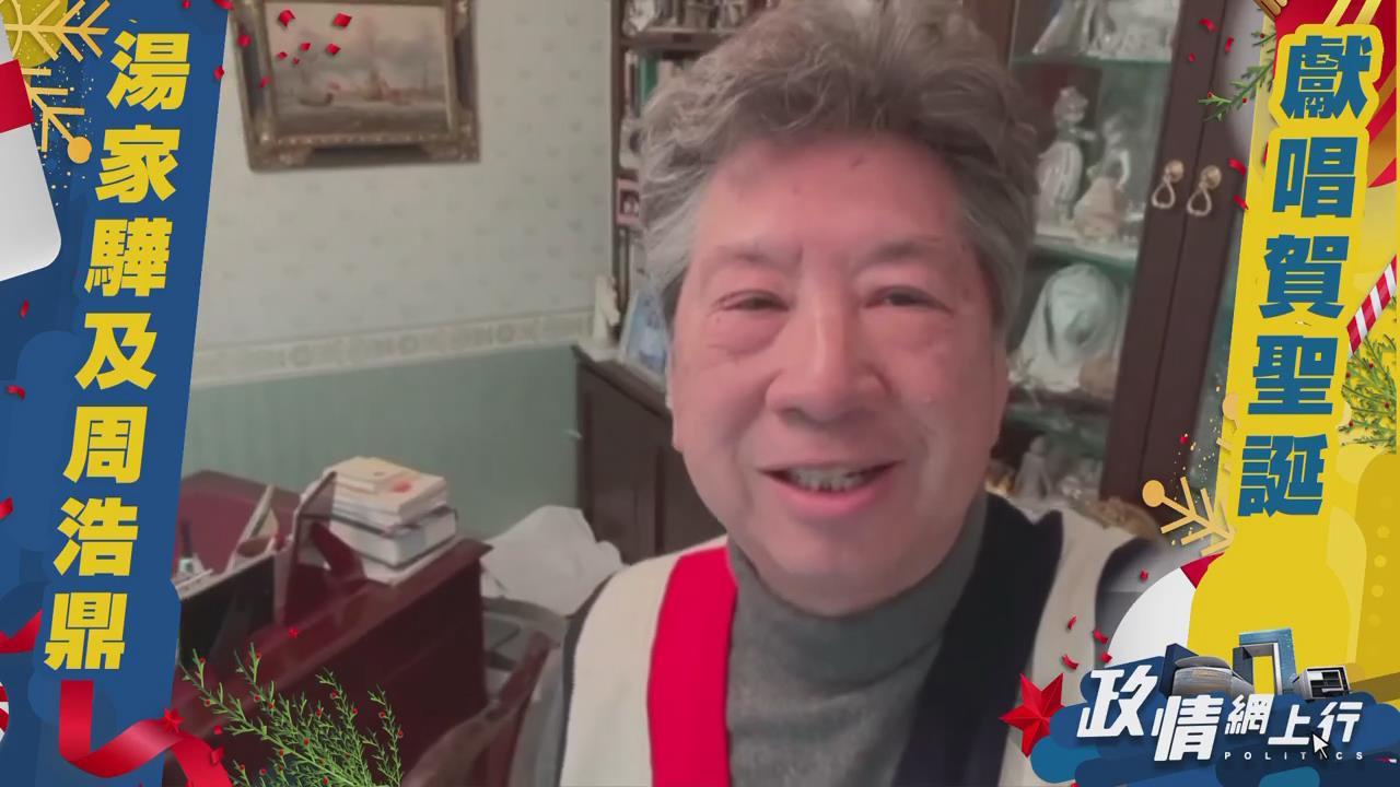 【政情網上行】湯家驊及周浩鼎獻唱賀聖誕