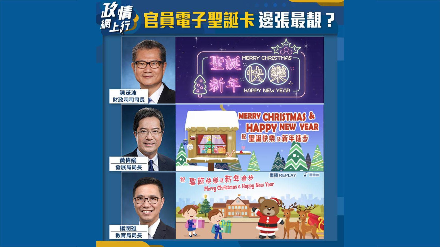 【政情網上行】官員電子聖誕卡 邊張最靚?