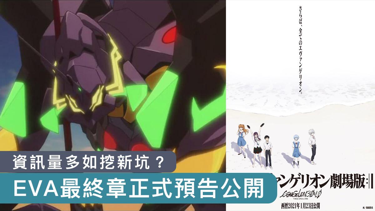 【片】EVA新劇場版最終章正式預告公開
