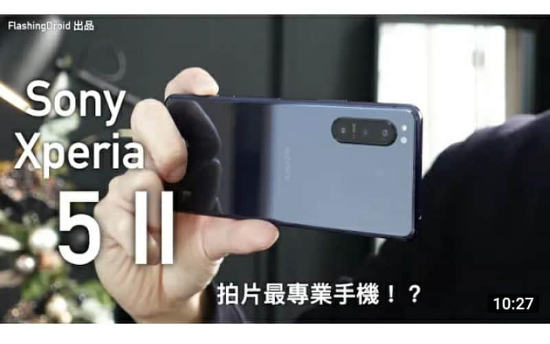 【聖誕特備】Sony Xperia 5 II相機評測 – Cinematography Pro完全發揮用盡最專業手機HLG HDR錄影BT.2020色域120fps 4K慢鏡!