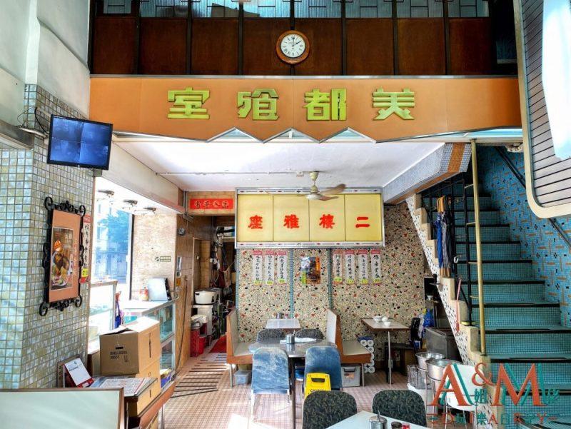 〈好食〉懷舊餐廳打卡熱點 油麻地美都餐室