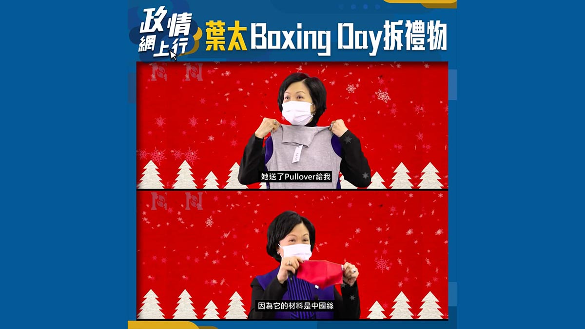 【政情網上行】葉太Boxing Day拆禮物