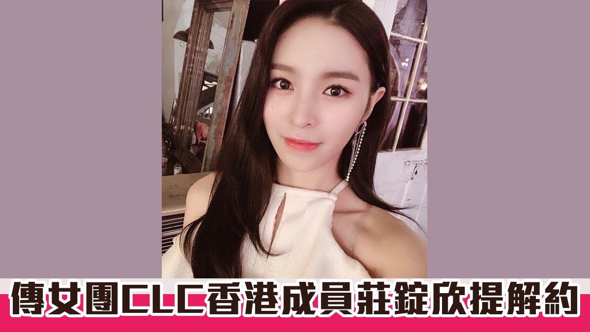 傳韓國女團CLC香港成員莊錠欣提解約