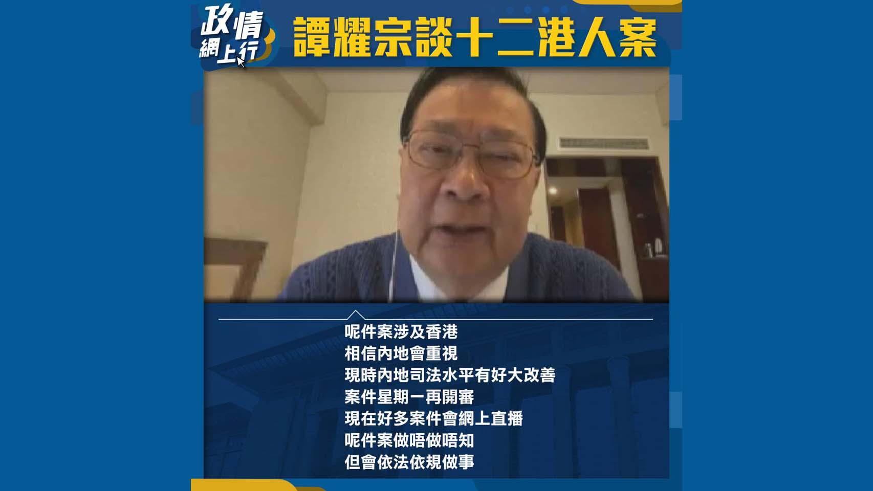 【政情網上行】譚耀宗談十二港人案