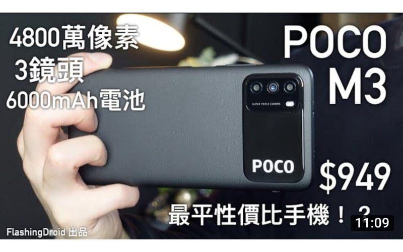 【年度壓軸】小米 Poco M3 深入評測!by FlashingDroid