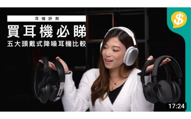 買Headphones必睇!五大頭戴式降噪耳機比較【Price.com.hk產品比較】