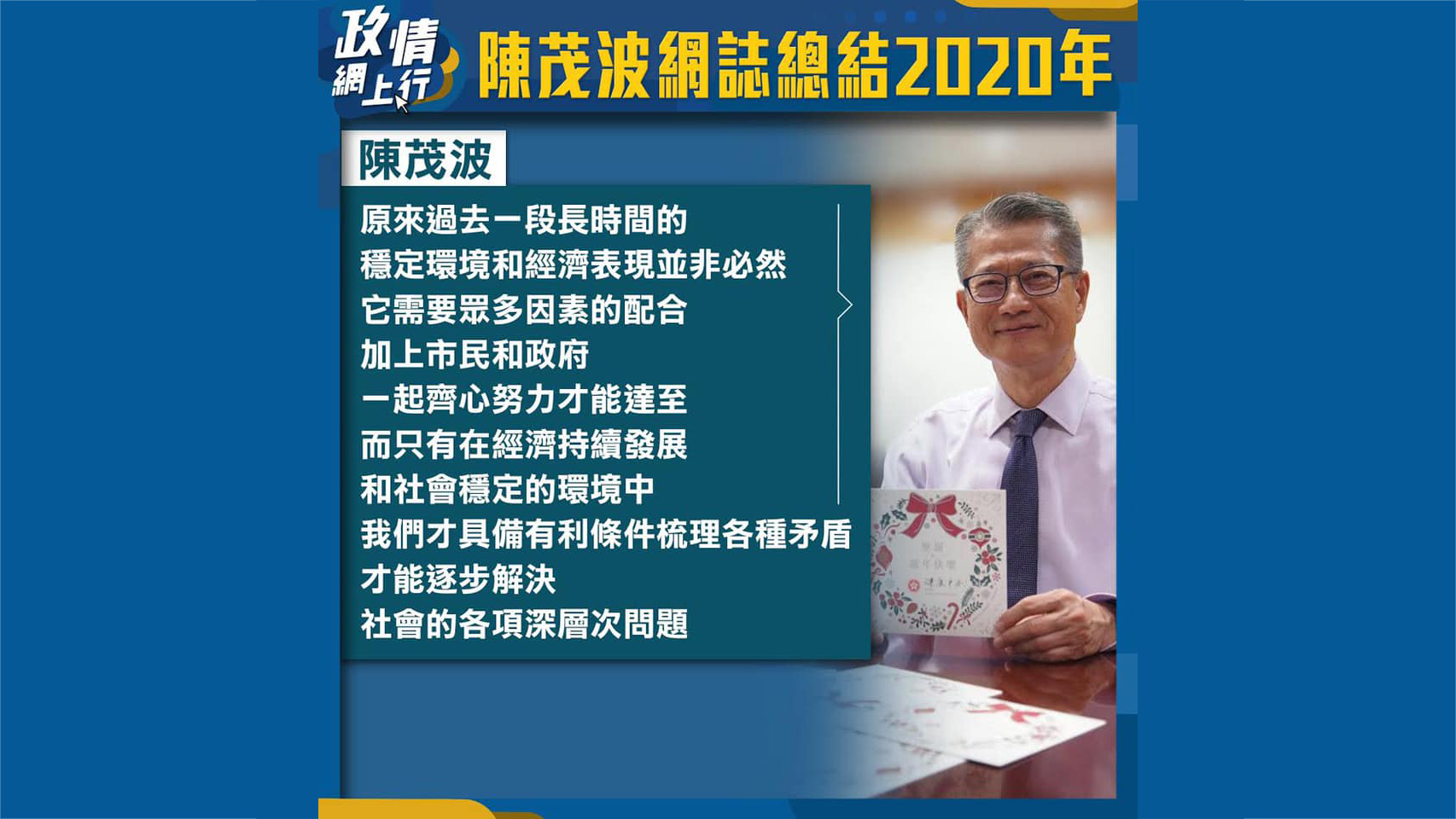 【政情網上行】陳茂波網誌總結2020年