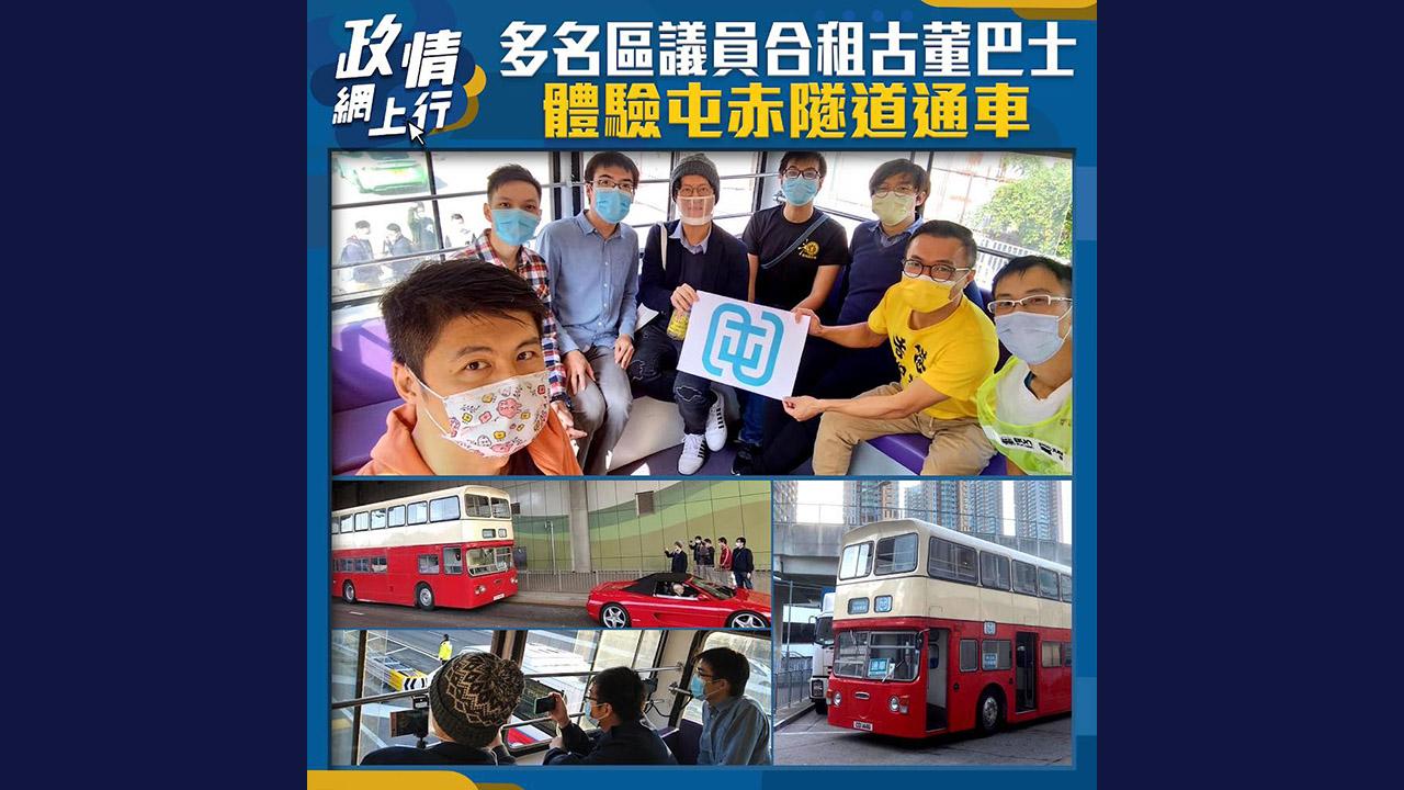 【政情網上行】多名區議員合租古董巴士 體驗屯赤隧道通車
