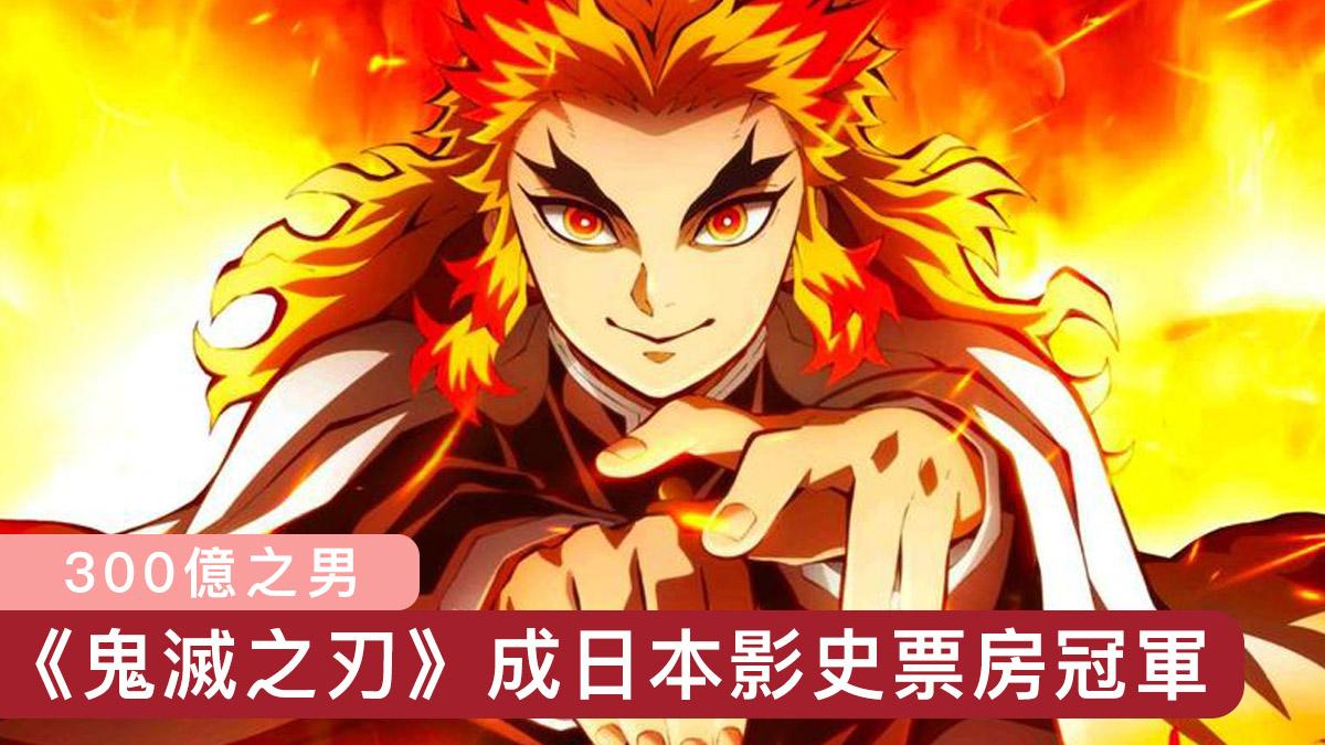 《鬼滅之刃 無限列車篇》正式成為日本影史票房冠軍