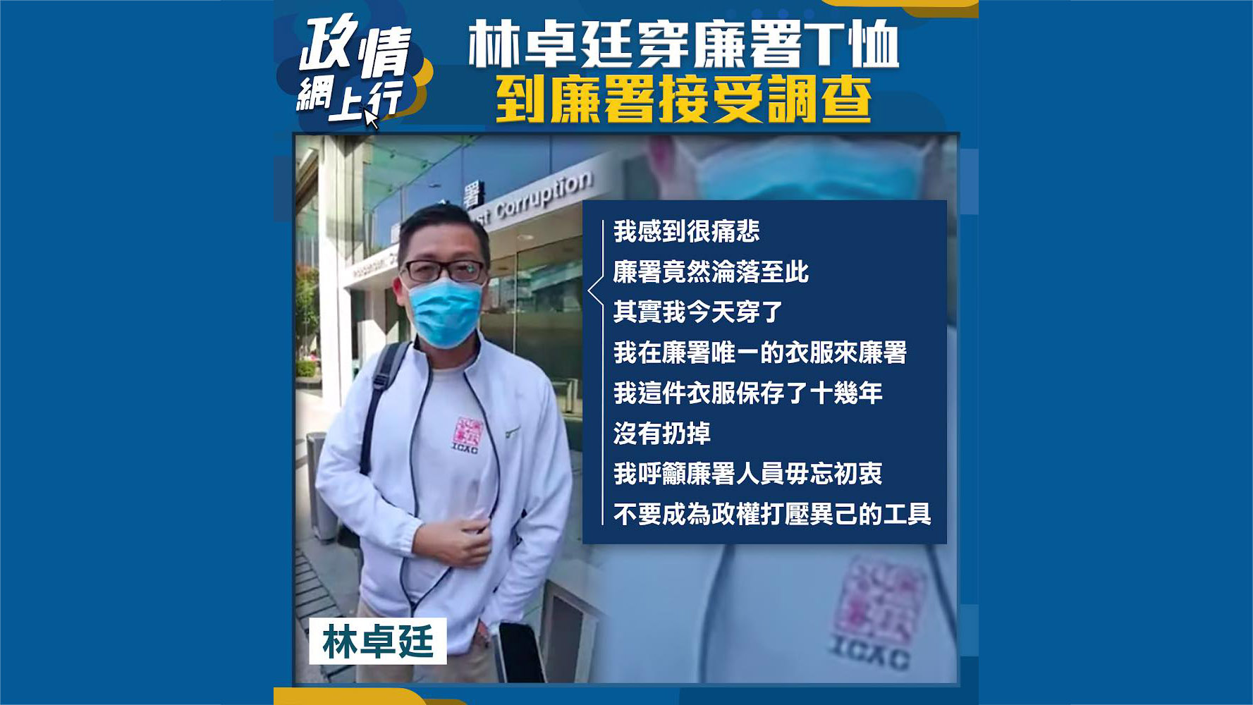 【政情網上行】林卓廷穿廉署T恤到廉署接受調查