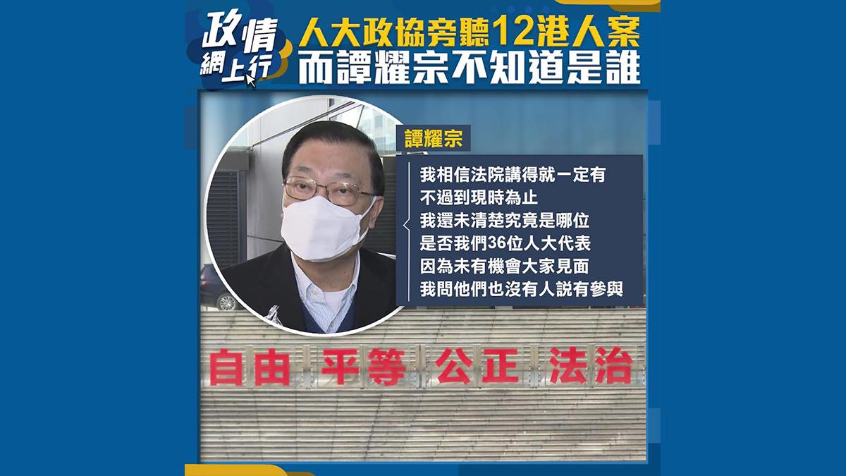 【政情網上行】人大政協旁聽12港人案 而譚耀宗不知道是誰