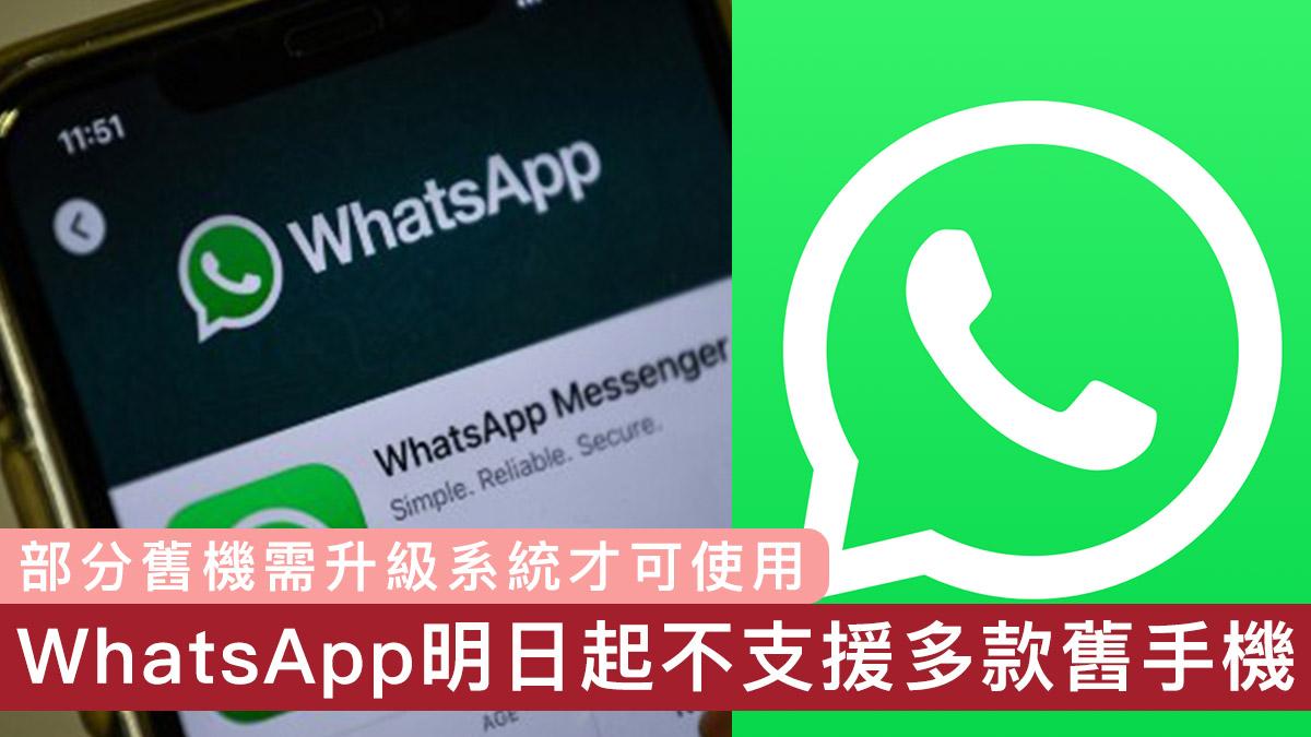 【提提你】WhatsApp明日起不支援多款舊手機 部分舊機需升級系統才可使用
