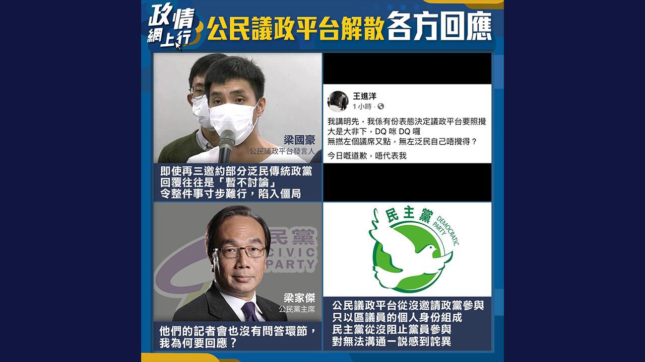 【政情網上行】公民議政平台解散 各方回應