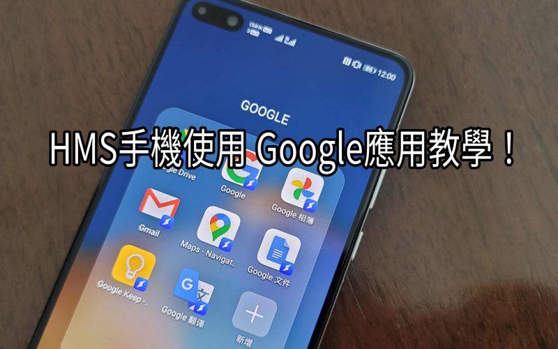 【HMS 使用小貼士】如何在 HMS手機使用 Google 應用!