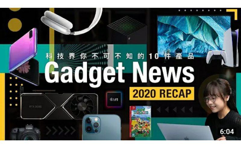 回顧.2020科技界 你不可錯過/不可不知的10件產品【Price.com.hk 科技情報】
