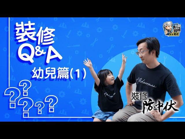 【裝修Q&A】幼兒篇(1)