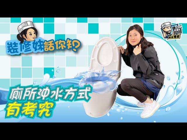 裝修妹話你知 – 廁所沖水方式有考究