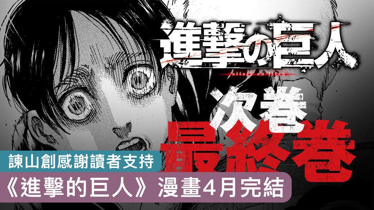 《進擊的巨人》漫畫4月完結 作者諫山創感謝讀者支持