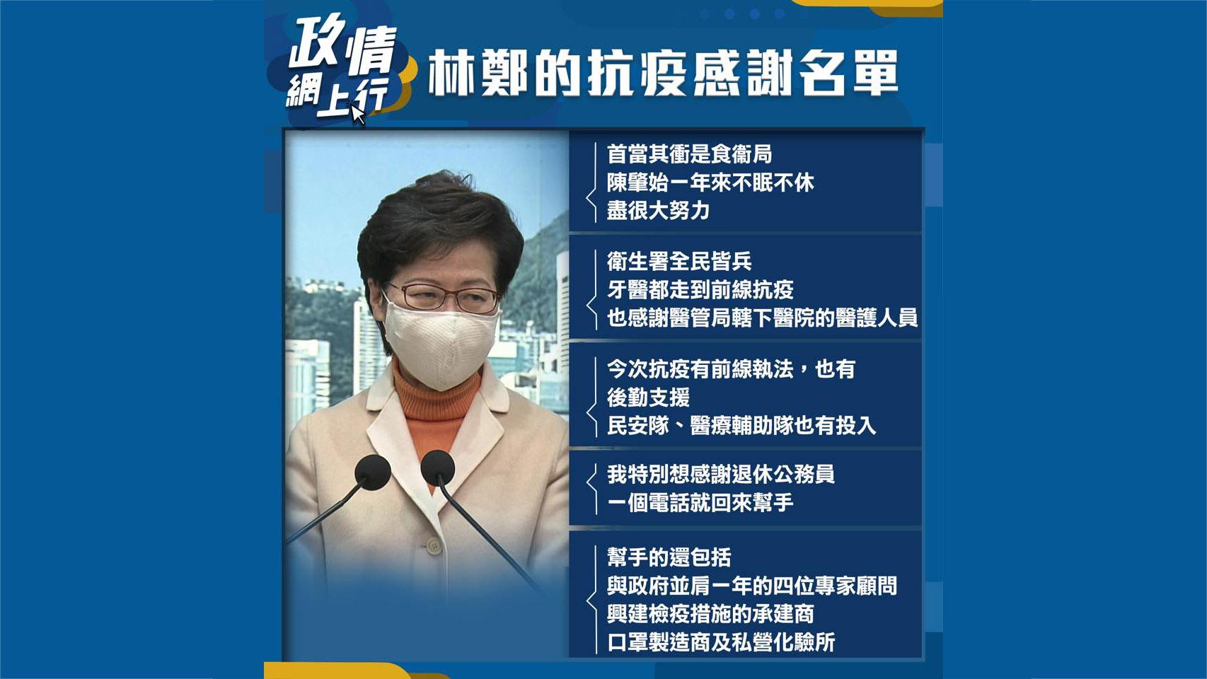 【政情網上行】林鄭的抗疫感謝名單