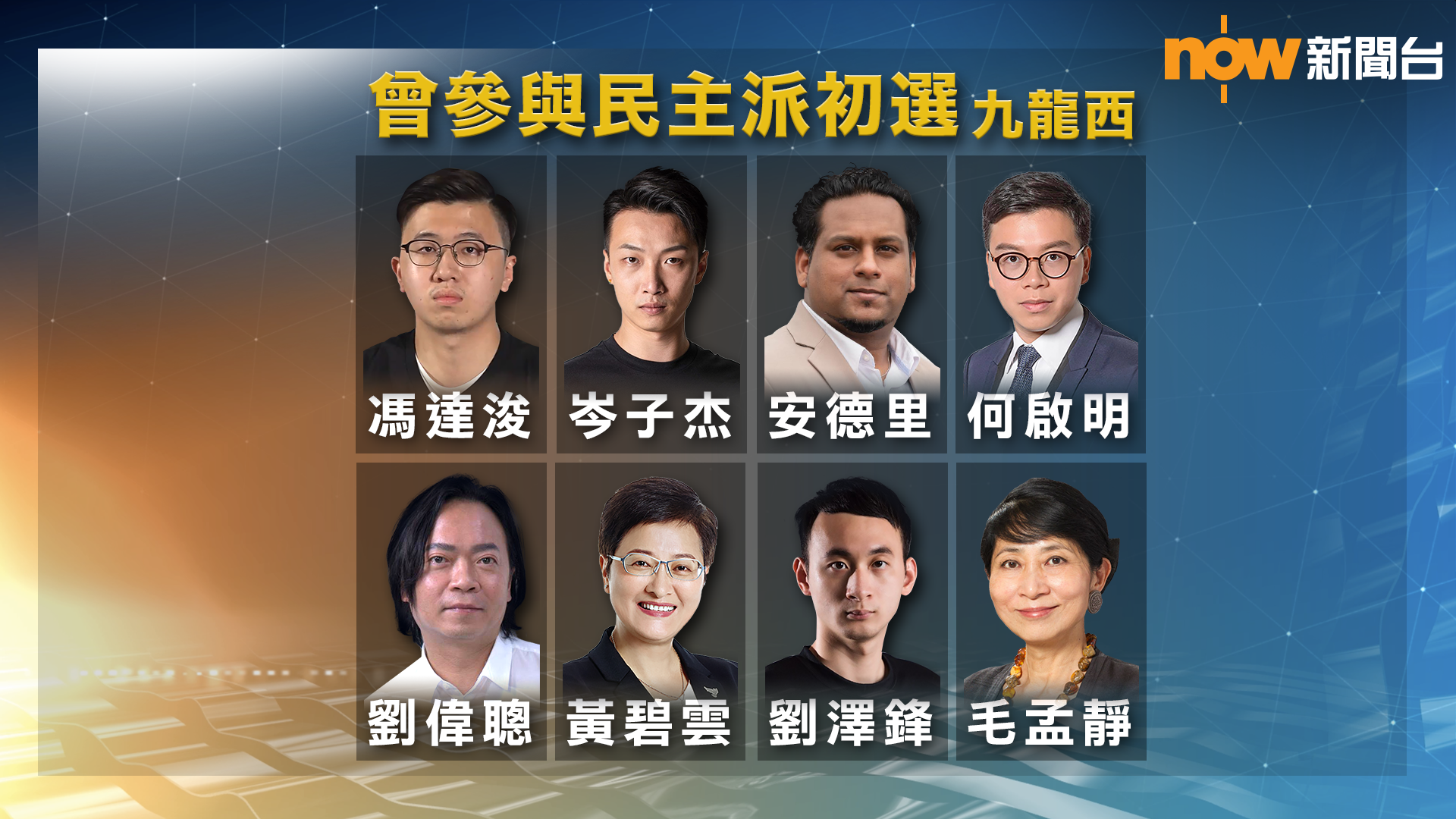 【持續更新】涉嫌去年組織參與民主派初選被拘捕及起訴人士名單
