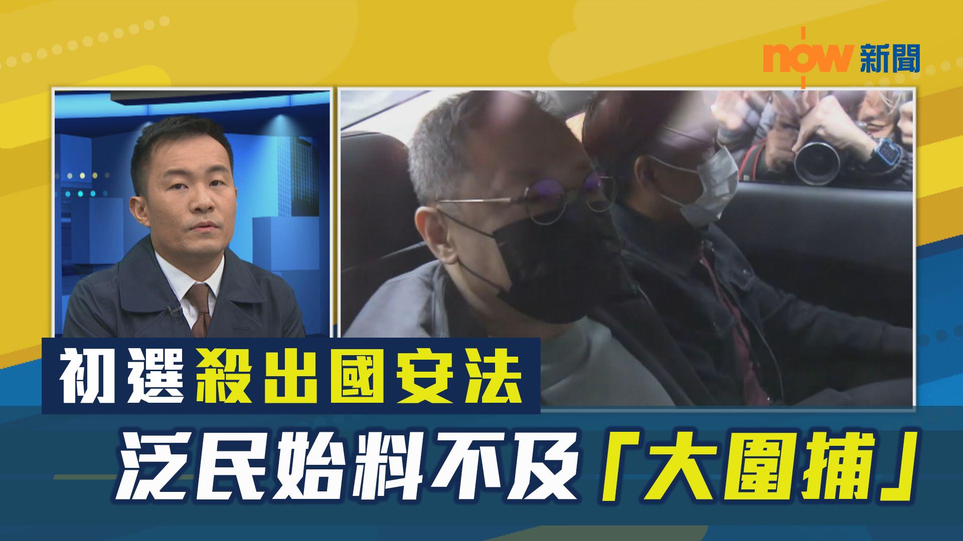 【政情】初選殺出國安法 泛民始料不及「大圍捕」