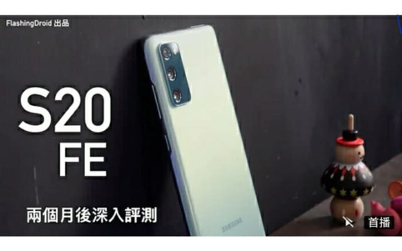 Samsung Galaxy S20 FE 兩個月後深入評測!$4500 有120Hz Super Amoled 螢幕旗艦級相機、IP68 防水!