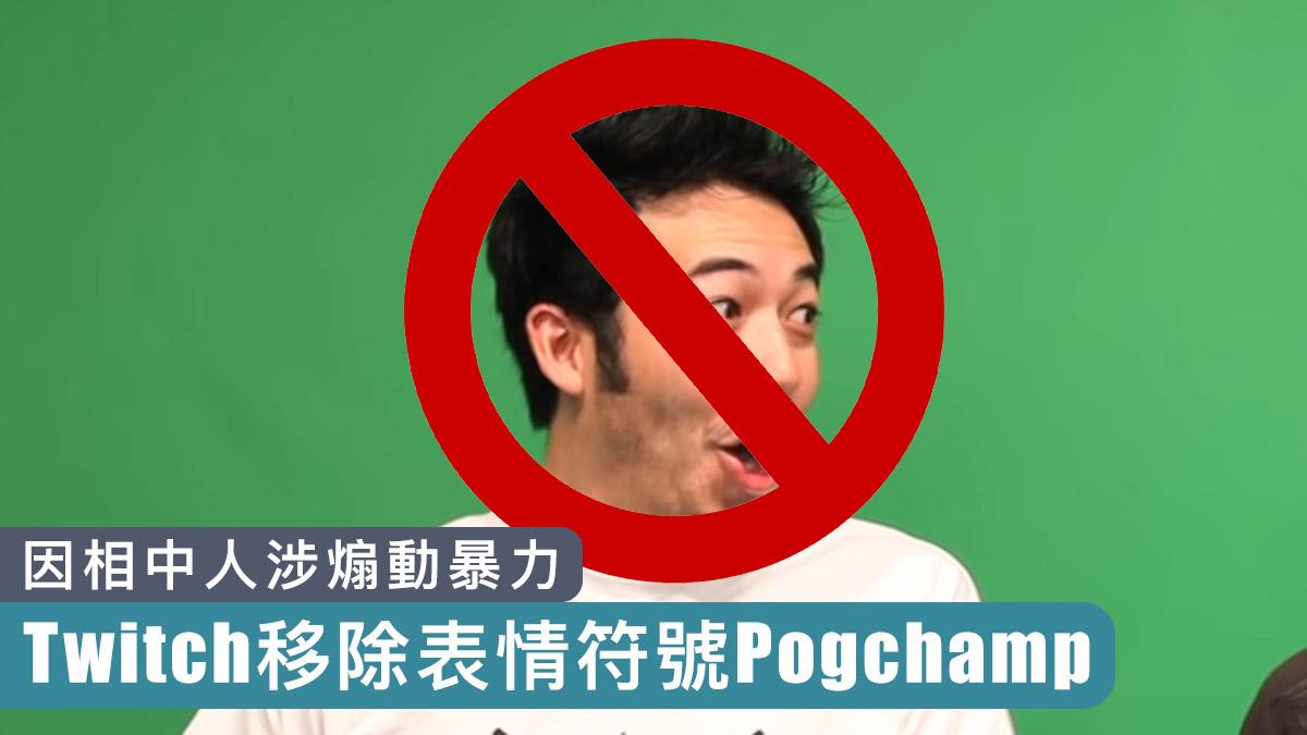 Twitch移除經典表情符號「Pogchamp」 因相中人涉煽動暴力