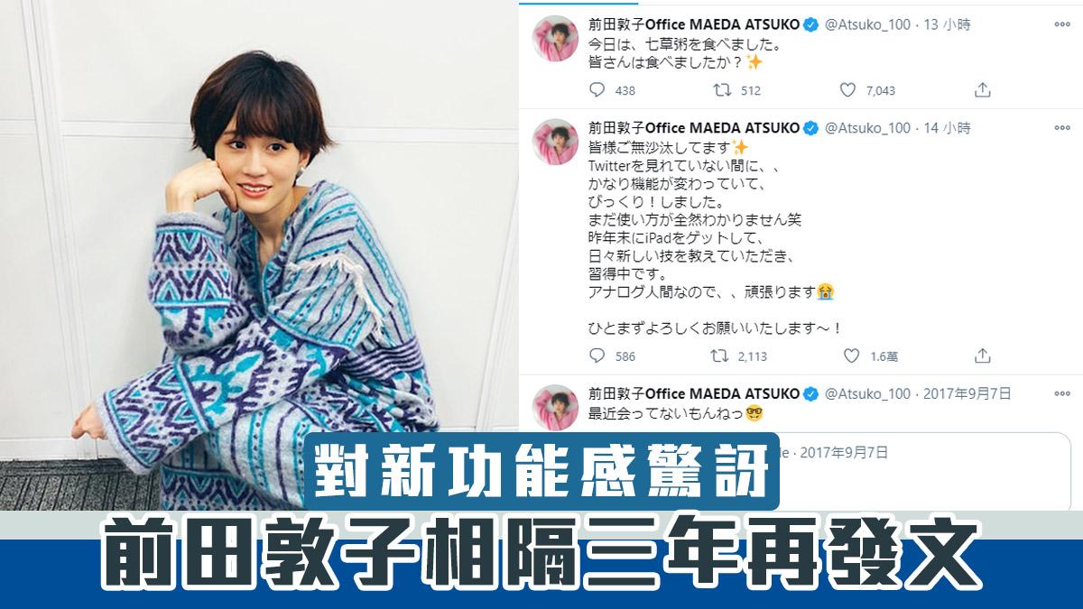 前田敦子相隔三年再於Twitter發文 對新功能感驚訝