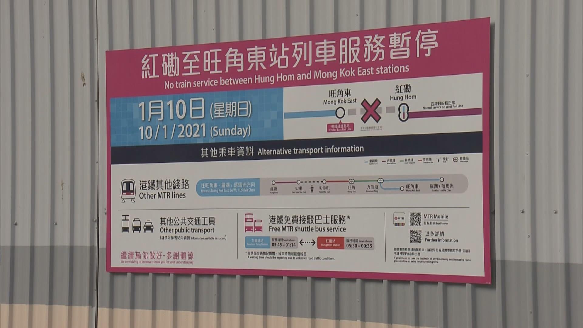 【提提你】東鐵綫旺角東至紅磡站列車服務周日暫停