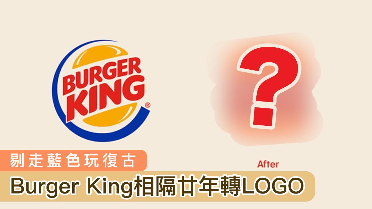 Burger King相隔廿年轉LOGO 剔走藍色玩復古