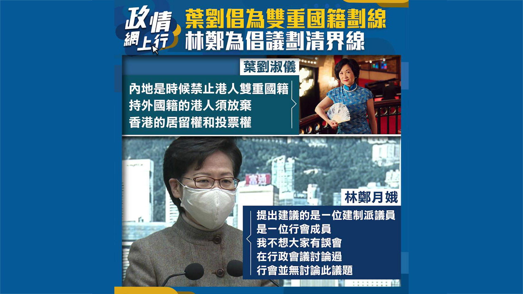 【政情網上行】葉劉倡為雙重國籍劃線 林鄭為倡議劃清界線