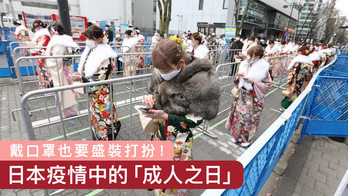 日本疫情中的「成人之日」 戴口罩也要盛裝打扮