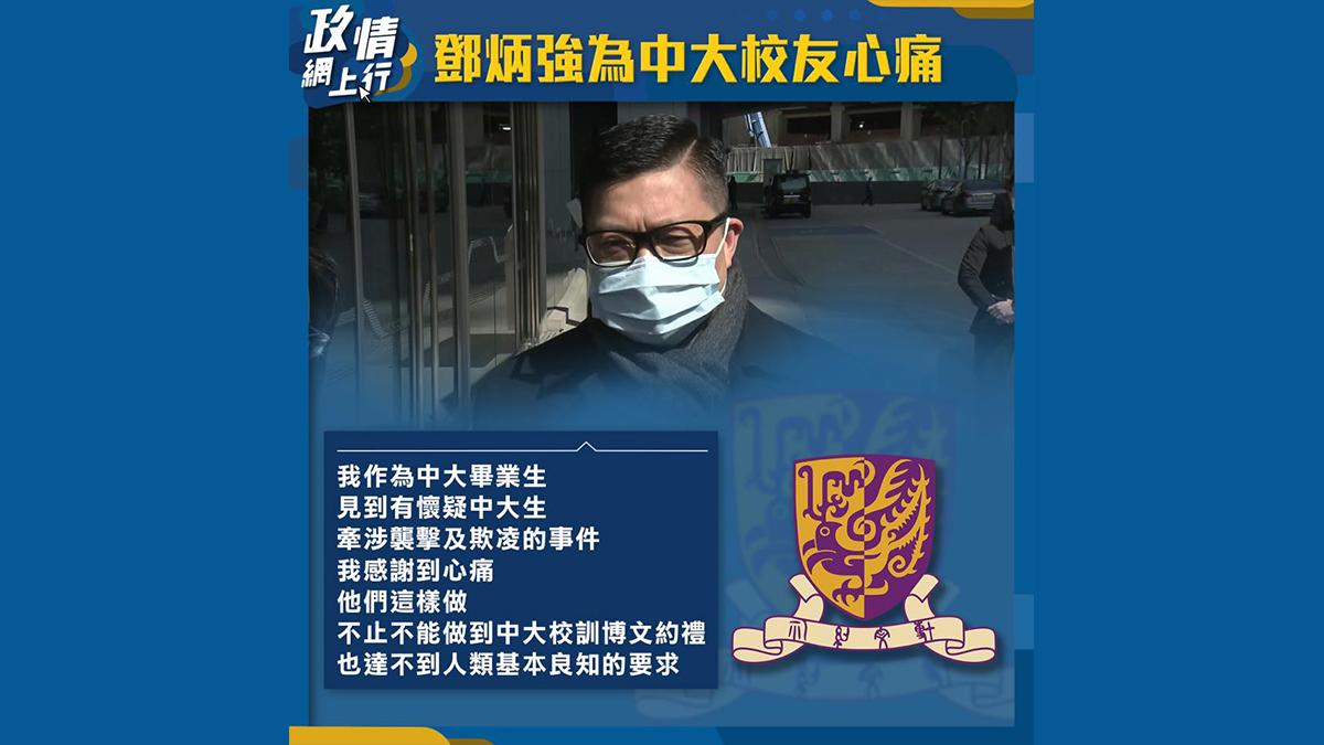 【政情網上行】鄧炳強為中大校友心痛