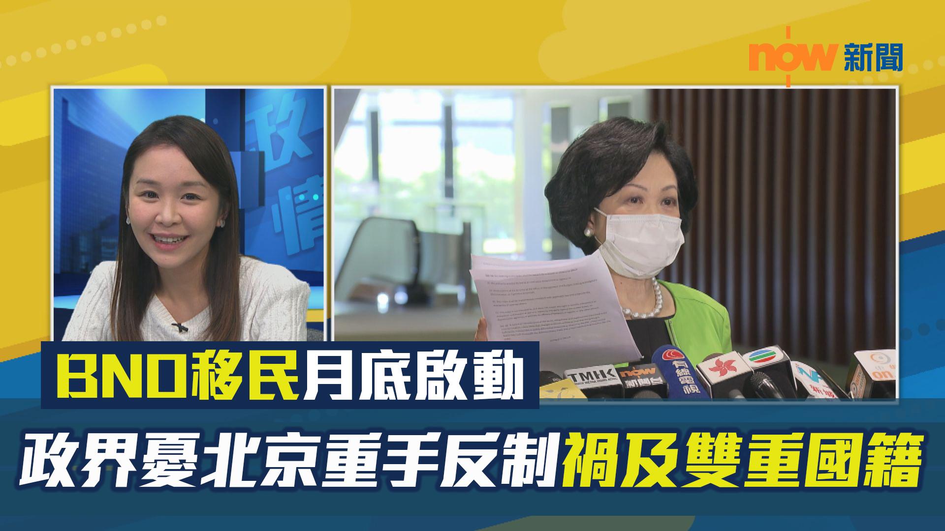 【政情】BNO移民月底啟動 政界憂北京重手反制禍及雙重國籍