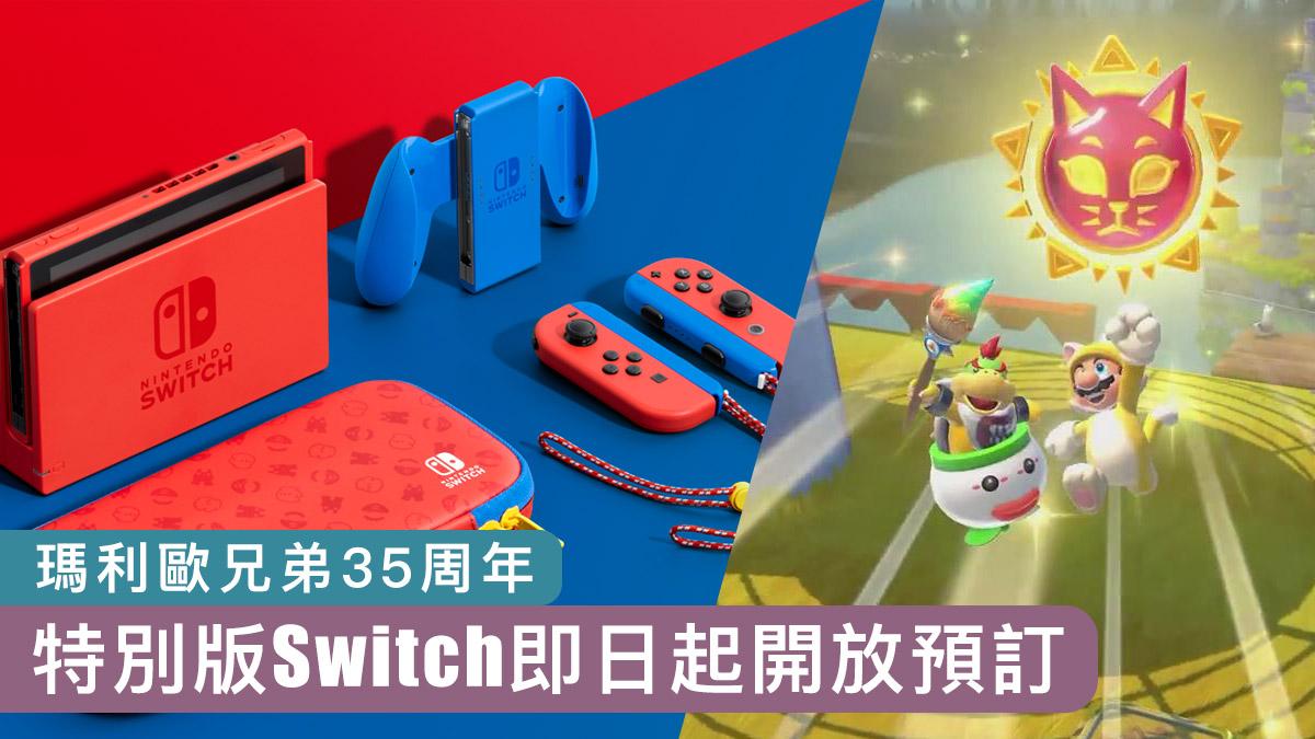 【瑪利歐兄弟35周年】特別版Switch下月推出 即日起開放預訂