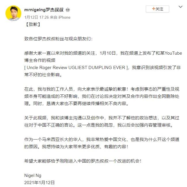 合作拍檔被揭曾批評北京 Uncle Roger急刪片道歉