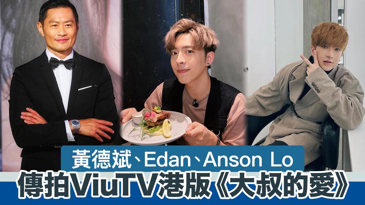 傳ViuTV拍港版《大叔的愛》 黃德斌演上司同Anson Lo爭Edan