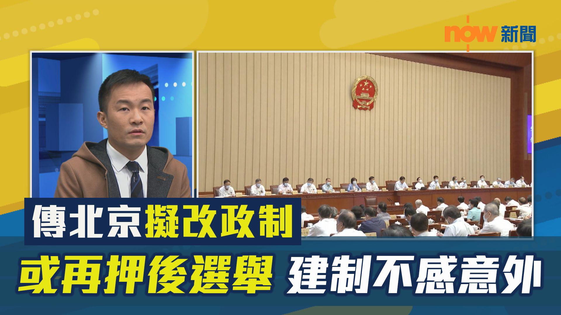 【政情】傳北京擬改政制或再押後選舉 建制不感意外