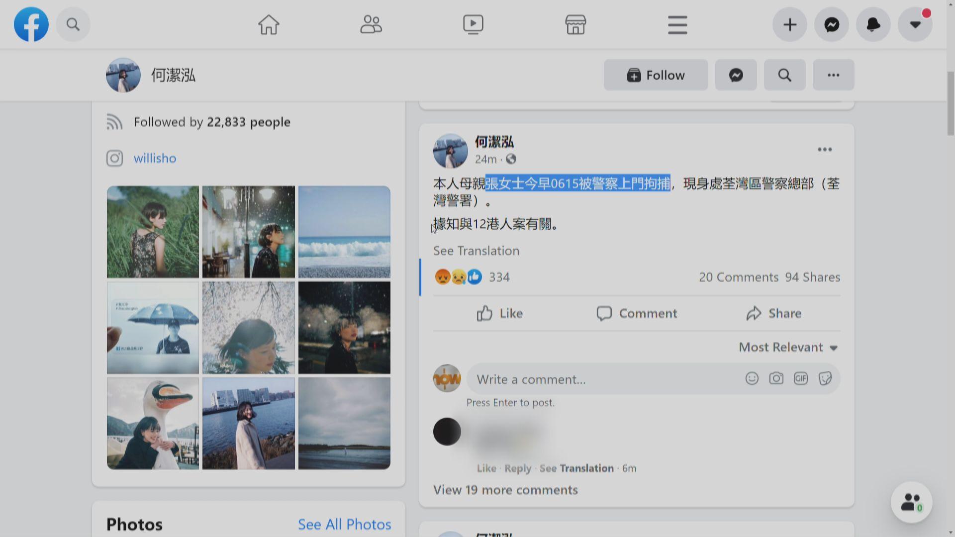 消息:警國安處拘11人包括黃國桐及何潔泓母親 涉助12港人偷渡