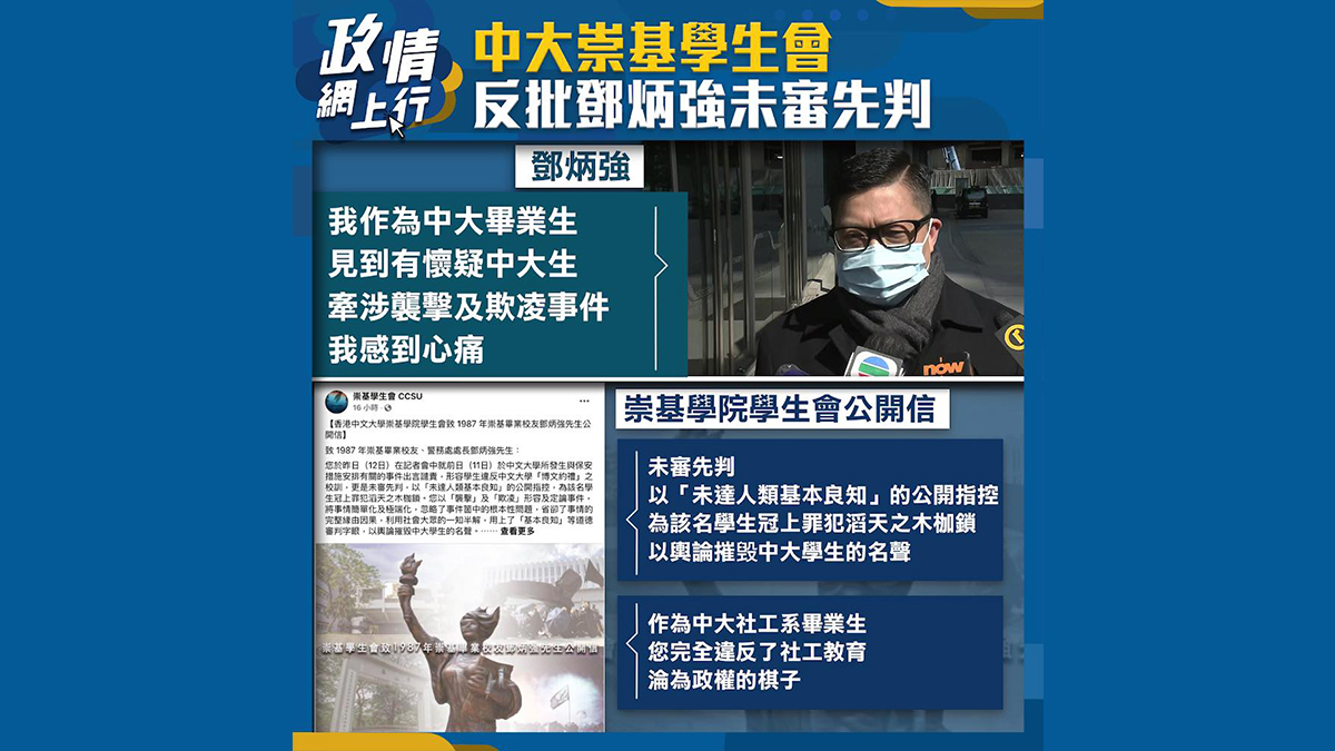 【政情網上行】中大崇基學生會 反批鄧炳強未審先判
