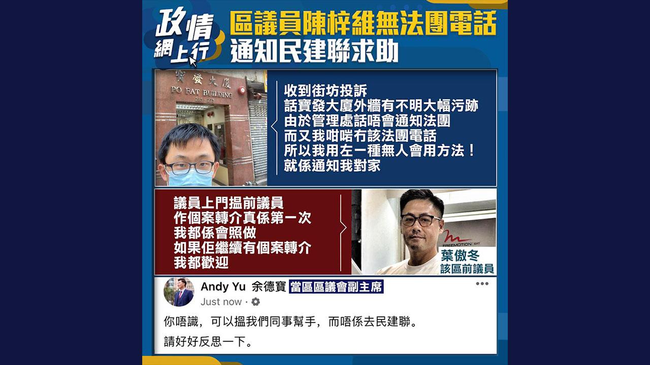 【政情網上行】區議員陳梓維無法團電話 通知民建聯求助