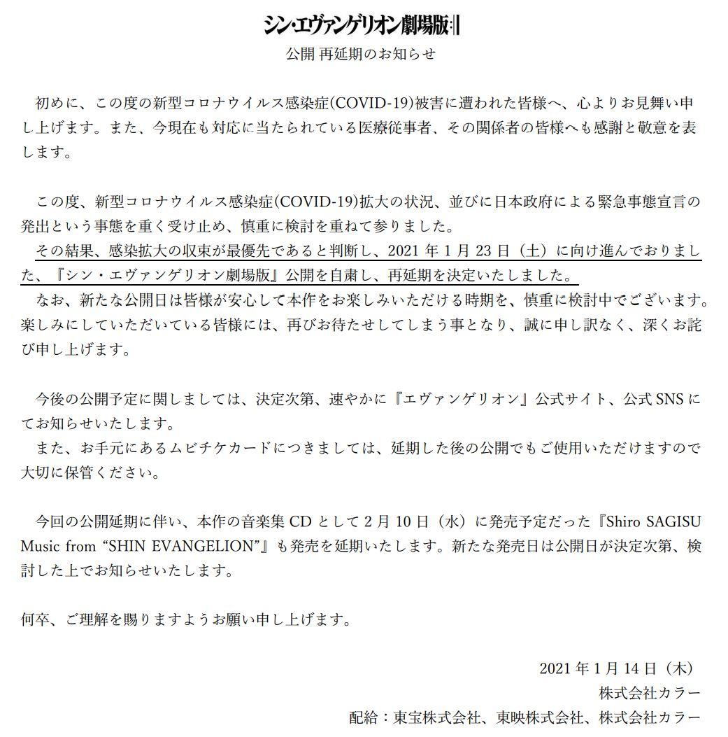 【一等再等】EVA新劇場版延期 具體上映日期未定