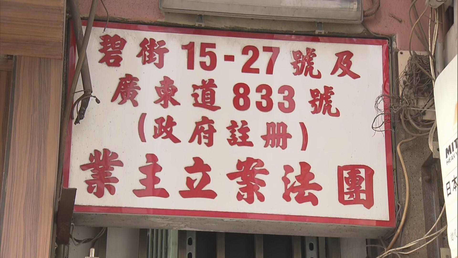碧街15至27A及峰華邨曉峰樓住戶須強制檢測