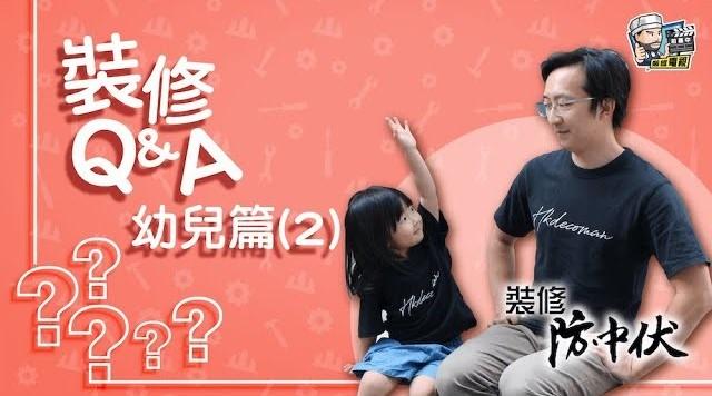 【裝修Q&A】幼兒篇(2)