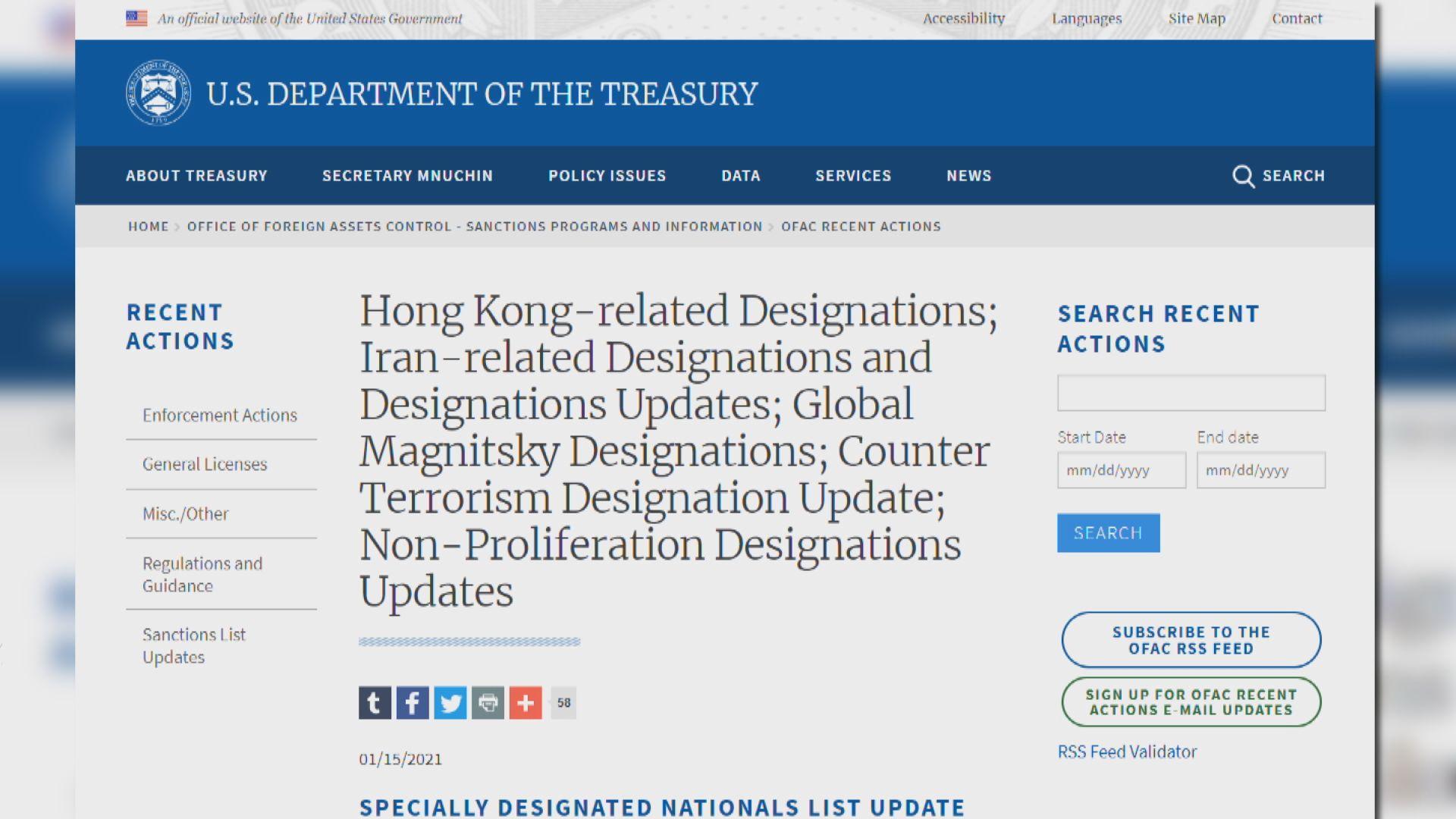 美國再制裁六人 指涉破壞香港自由及民主進程